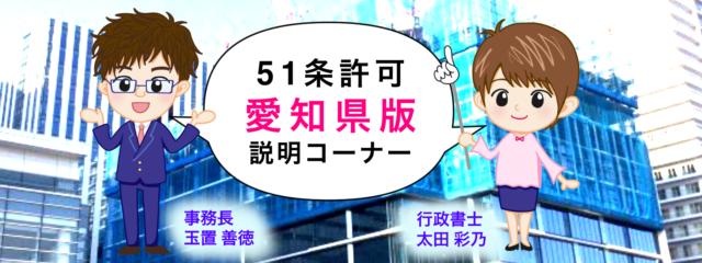 2人「51条許可愛知県版」 (640x240)
