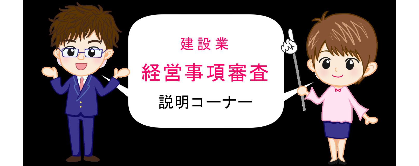 収運タイトル (3) (2)